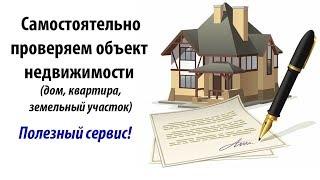 видео Проверить обременение на недвижимость в Росреестре онлайн