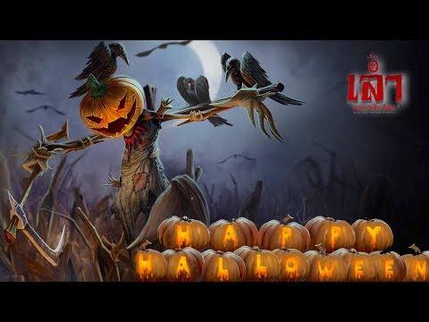 ตำนาน แจ็กโอแลนเทิร์น ปีศาจแห่งคืน ฮาโลวีน  Halloween   เรื่องเล่าจากความมืด Ep: 139