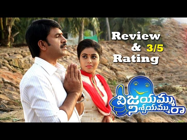 Jayammu Nischayammu Raa Movie Review Rating || Srinivas Reddy | Shamna Kasim