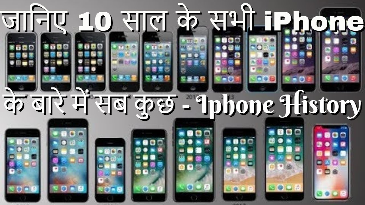 iphone through the years history of iphone all iphone till date the 10 years 7734
