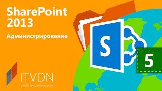 SharePoint 2013.  Урок 5. Планирование и настройка сервисных приложений