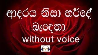 Adaraya Nisa UMA-RIA's version Karaoke (without voice) ආදරය නිසා හර්දේ බැඳෙනා