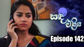 Sanda Eliya - සඳ එළිය Episode 142| 05 - 10 - 2018 | Siyatha TV Thumbnail