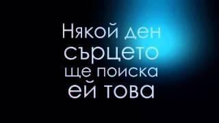 Милена - Истина (текст)
