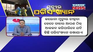 Manoranjan Mishra Live: New Covid Variant Raises Concern