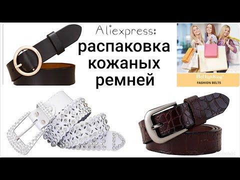 Aliexpress : кожаные ремни | Leather Belts From Aliexpress