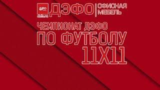 КФЛЛ 2018. Чемпионат ДЭФО. Серия D.  Аэропорт 1А - Метрополис. 1:5