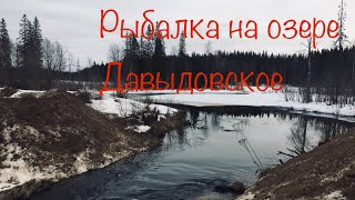 Рыбалка на озере Давыдовское