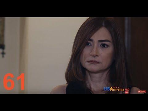 Xabkanq /Խաբկանք- Episode 61