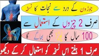 Joron Ke Dard Ka Desi Ilaj - Get Rid From Joint Pain ★ Health & Beauty Tips In Urdu/Hindi 2018
