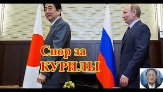 Спор за Курилы: Россия выдвинула условия Японии l Толя ДоНгуенТхиеу