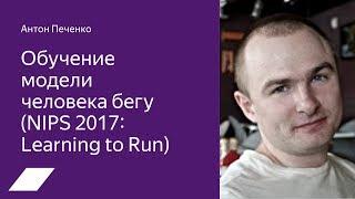 NIPS 2017 Learning to Run: обучение модели человека бегу — Антон Печенко
