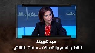 مجد شويكة - القطاع العام والاتصالات .. ملفات للنقاش