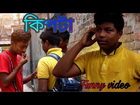 কিপটা।। Kipta।। Bangla
