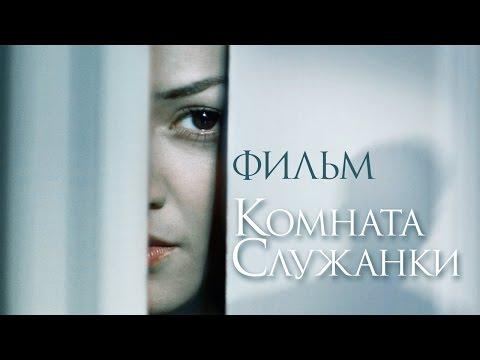 Комната служанки / Смотреть весь фильм - Видео-поиск
