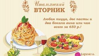 2016.07.19 Презентация нового меню. Итальянская кухня