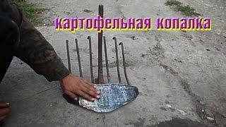 Самодельная Картофельная Копалка(Покажу свою самодельную копалку, с помощью которой выкапываю картофель. Делал несколько вариантов копачей..., 2015-09-08T18:31:33.000Z)