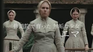 ムビコレのチャンネル登録はこちら▷▷http://goo.gl/ruQ5N7 文豪フローベ...