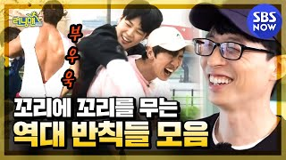 [Running Man] Special 'Collection of Legendary tricks all lined up'/'Running Man' Special | SBS NOW