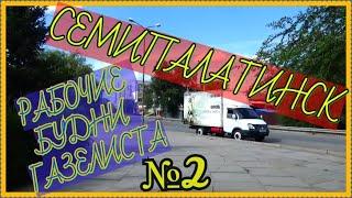СЕМИПАЛАТИНСК №2 РАБОЧИЕ БУДНИ ГАЗЕЛИСТА #РБГ 270
