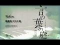 『 Rain 』 秦基博  アニメ映画 〜言の葉の庭〜 ED  ♪ Piano cover