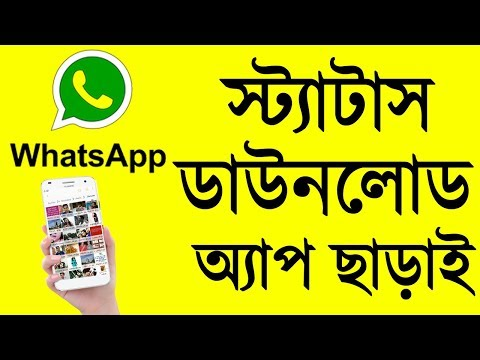 How To Download Whatsapp Status Without Third Party Application