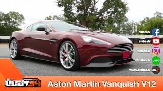 ขับซ่า 34 : ทดสอบ Aston Martin Vanquish V12 : Test Drive by #ทีมขับซ่า