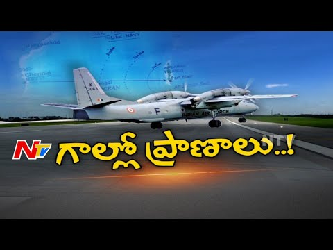 Special Focus On Missing #IAF Antonov AN-32 Plane | NTV
