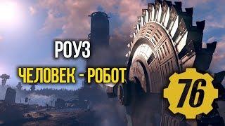 Fallout 76 РОУЗ - ГЛАВА РЕЙДЕРОВ робот которая была человеком