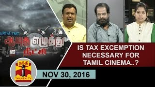 (30/11/2016) Ayutha Ezhuthu Neetchi | Is Tax excemption necessary for Tamil Cinema ..? | Thanthi TV