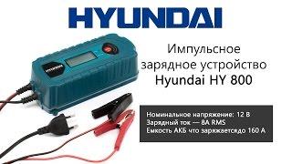 Hyundai HY 800 импульсное зарядное устройство видео обзор 130.com.ua смотреть