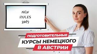 Подготовительные курсы немецкого в Граце  l Австрия l Новые правила в 2019