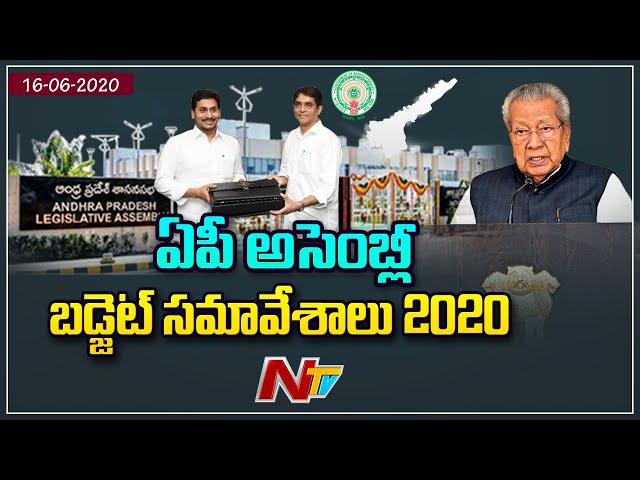 2020 ఏపీ బడ్జెట్ ముఖ్యాంశాలు