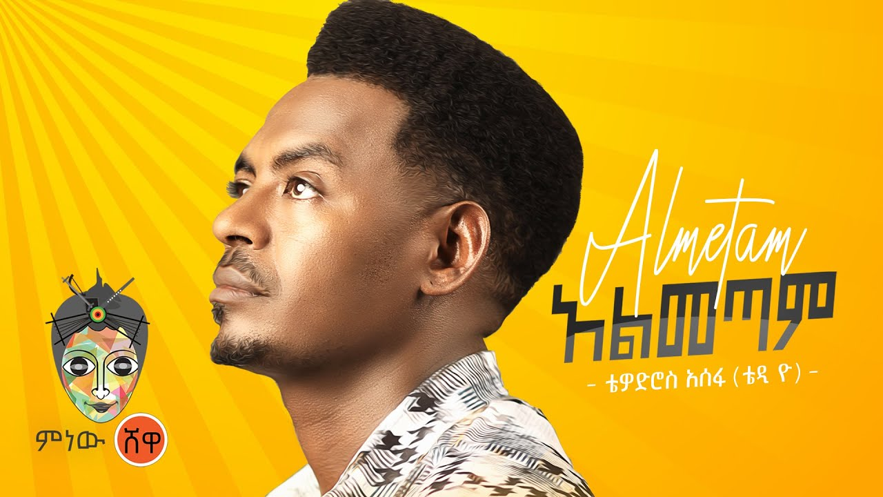 Download Ethiopian Music : Teddy Yo (Almetam) ቴዲ ዮ (አልመጣም) - New Ethiopian Music 2021(Official Video)
