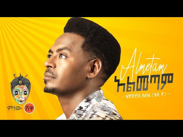Ethiopian Music : Teddy Yo (Almetam) ቴዲ ዮ (አልመጣም) - New Ethiopian Music 2021(Official Video)