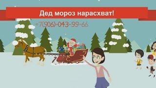 видео заказ Деда Мороза в детский сад