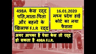 How to Quash 498a-Recent Judgment 498a Quashing 16.01.20 help in fighting 498a & fight 498a misuse