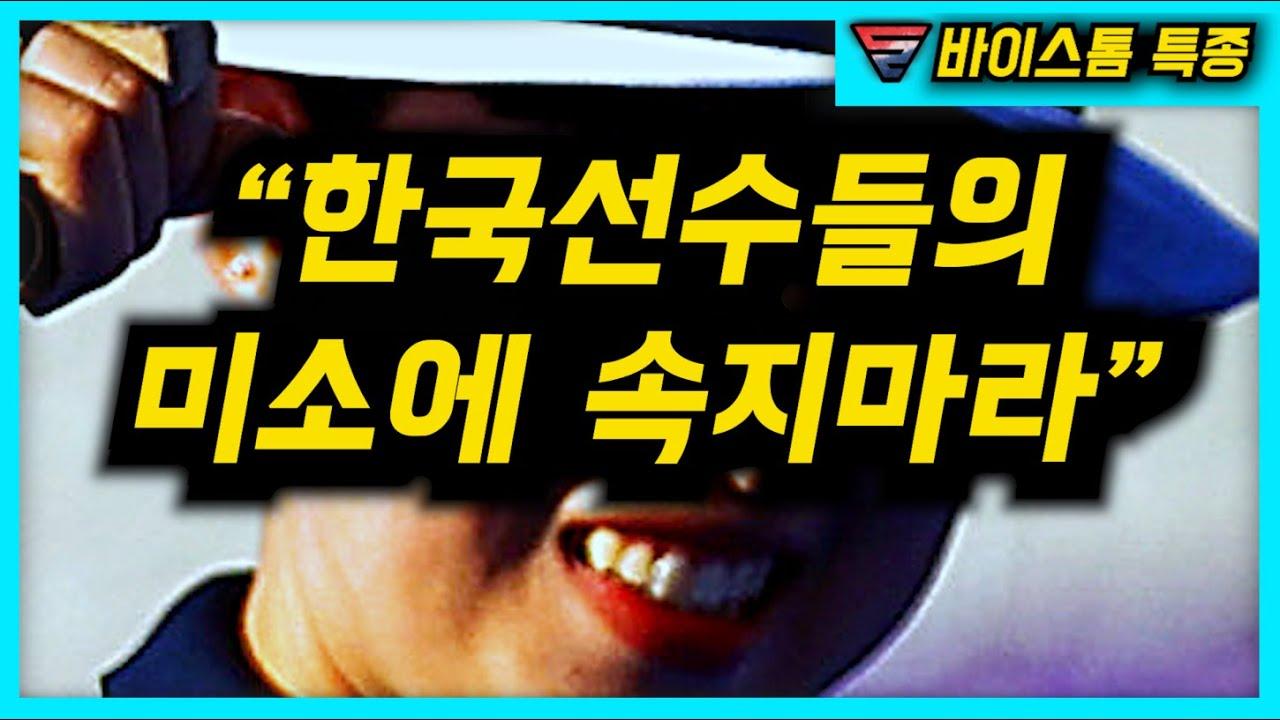 """한국올림픽대표 무자비하다며 충격적 보도 중인 외신 상황, """"한국 선수들의 미소에 속지 마라."""""""