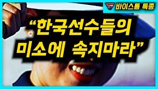 한국올림픽대표 무자비하다며 충격적 보도 중인 외신 상황…