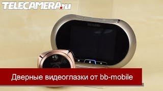 Дверные видеоглазки от bb-mobile