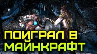 [Mortal Kombat X/10] Проблемы на ПК? Не, не слышал :) (60FPS)(Смотрим оптимизацию на максимальных настройках в Mortal Kombat X/10, после патча в 15гб(18.04.2015). Если вы думаете, что..., 2015-04-19T16:07:28.000Z)