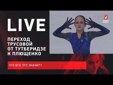 Переход Трусовой от Тутберидзе к Плющенко. Что все это значит?