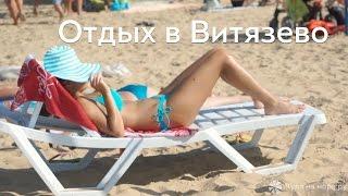 Отдых в Витязево - обзорное видео(Обзорное видео про отдых в Витязево http://www.kudanamore.ru/vityazevo/, 2016-10-25T14:56:46.000Z)