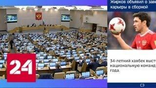 Госдума ужесточит наказание за организацию азартных игр без лицензии - Россия 24