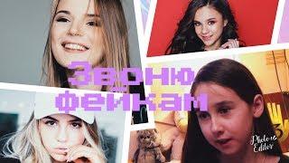 Звоню фейкам видеоблогеров|Марьяна Ро, Саша Спилберг, Диана Шурыгина, Катя Адушкина