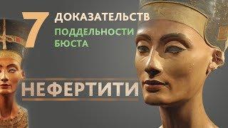 7 доказательств поддельности бюста Нефертити