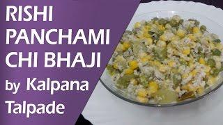 Rishi Panchami chi Bhaji by Kalpana Talpade | Classic Maharashtrian Recipe