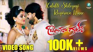 Dream Girl - Kalalli Shileyagi Roopisuve Ninne | Video Song | Ajit, Deepika Das