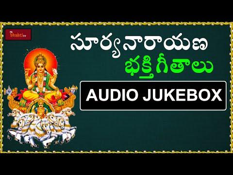Surya Narayana Murty Devotional Songs | Surya Narayana Album juke Box