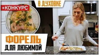 РЫБА В ДУХОВКЕ! Форель с овощами. ENG SUBS